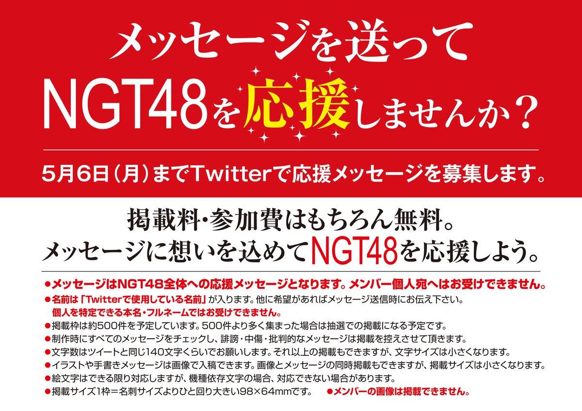 NGTヲタ「NGT48応援メッセージポスターを制作します!」