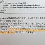 小学生向けのプログラミング本!内容に嘘が書かれていた!?
