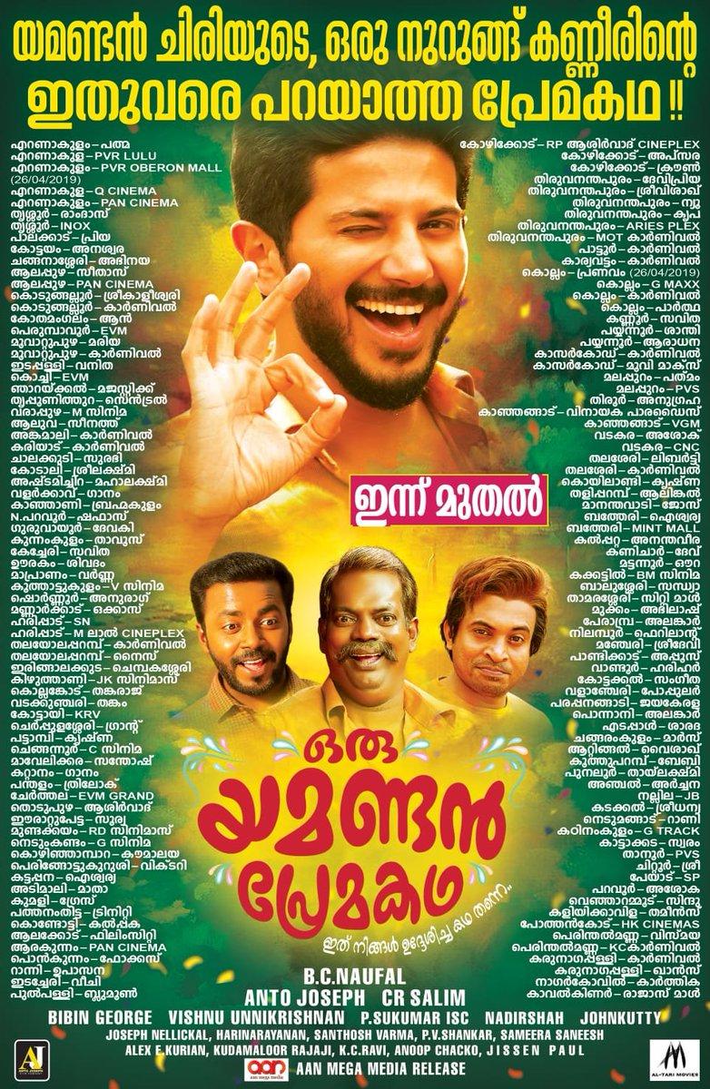 Indian Rupee Malayalam Movies worth Watching in 2019 2012