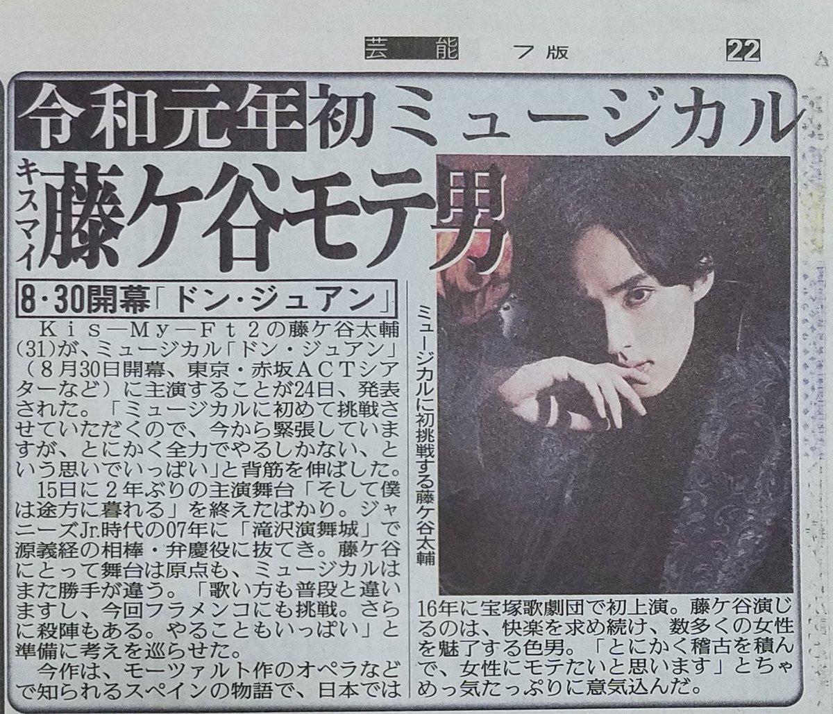 ちゅら's photo on ドン・ジュアン
