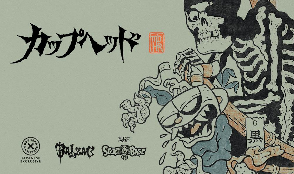 """Did you know: Our Cuphead Limited Edition Woodblock Print is the result of a special collaboration with Japanese horror punk rockers @Balzac_jp!? The band's """"Skullman"""" mascot can be seen stalking through the bamboo with Evil Cuphead and Vile Mugman.  https://store.iam8bit.com/collections/cuphead/products/cuphead-limited-edition-woodblock-print…"""