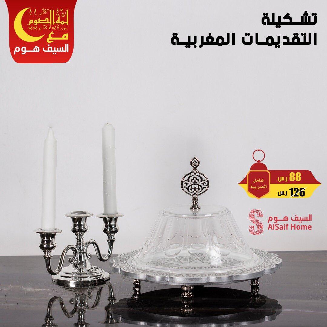 تشكيلة التقديمات المغربية بنقوش إسلامية مميزة ⚜️😍👌 تخفيضات من 20% وحتى 70% 😍في #لمة_الصوم مع #السيف_هوم افضل العروض على منتجات مميزة وبأقل الاسعار👌 #عروض_السيف_هوم #alsaifhome  #KSA #Homeware #Cookware #Homedecor #Riyadh #AlDammam #AlKhobar #Sale #Sales #Offer #Offers