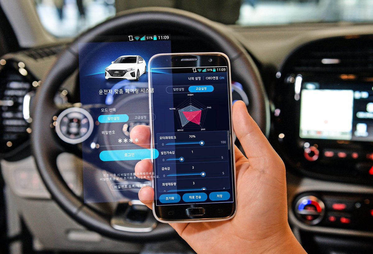.@Hyundai invents a new phone app that will let you make your EV faster: http://crdrv.co/AIueu4H