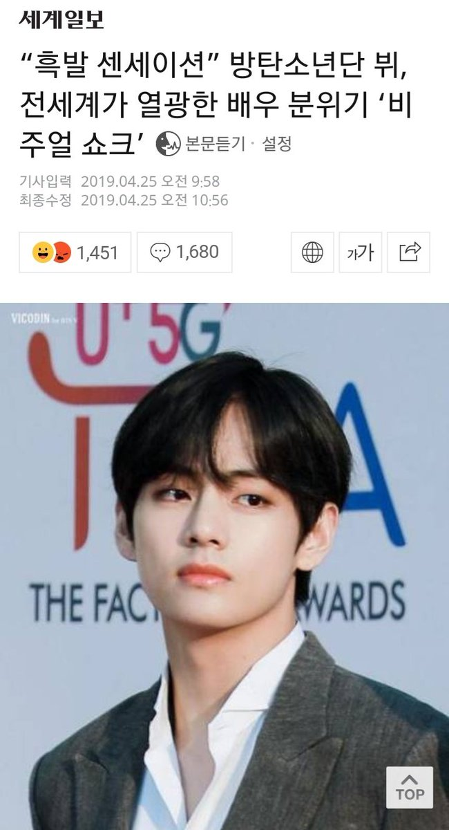 #TaehyungNaver  #BTSV appeared with black hair at the &quot;2019 TMA&#39;s&quot; held on the 24th, drawing an explosive responses from people around the world and even trended WW and 1st in korea while it have 390k+ hits in weibo real-time search.  LIKE &amp; COMMENT 3X  https:// m.entertain.naver.com/read?oid=022&amp;a id=0003357711 &nbsp; … <br>http://pic.twitter.com/vonxLvZuHb