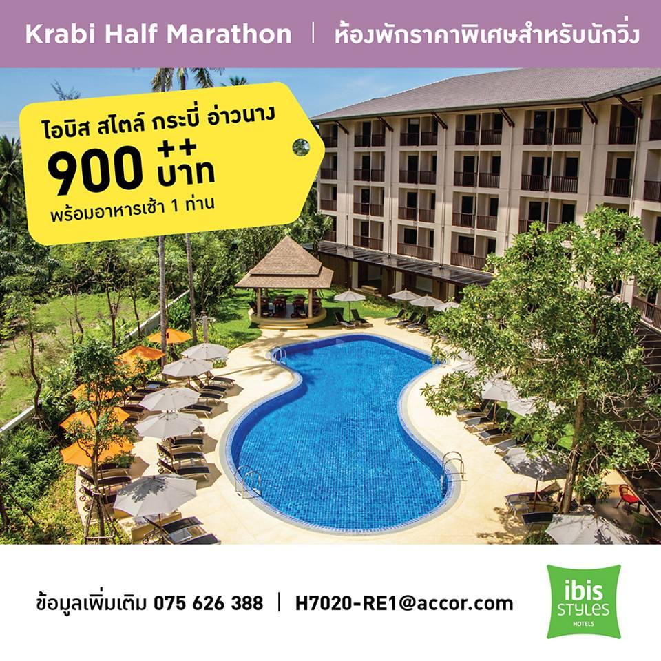 🥇หนึ่งปี มีครั้งเดียว ไอบิส สไตล์ กระบี่ อ่าวนาง เพียง 900++ บาท ราคาห้องสุดพิเศษสำหรับนักวิ่ง กระบี่ ฮาล์ฟมาราธอน จัดโดยบางกอกแอร์เวย์ส ☎️สำรองห้องพักโทร. 075-626388 *เงื่อนไขเป็นไปตามที่โรงแรมกำหนด #Marathon2019 #Krabi #KrabiMarathon #KrabiHalfMarathon2019 #วิ่งไหนดี #วิ่ง https://t.co/kyq9ZAZAbm