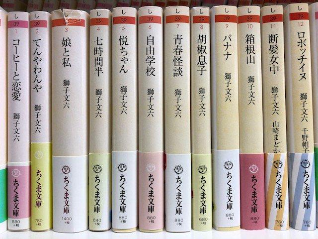 """ちくま文庫 на Твитеру: """"【速報!!!】【獅子文六新刊情報】千野帽子 ..."""