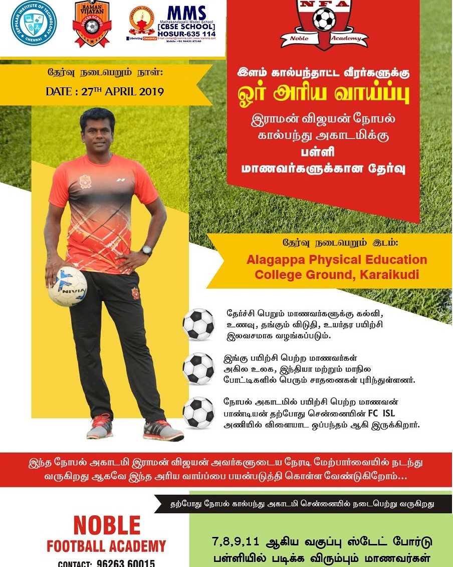 To all the young(School Going) talented footballers, Details of Noble Football Academy is as follows:  Date: APRIL 27.   Venue : ALAGAPPA PHYSICAL EDUCATION COLLEGE GROUND, KARAIKUDI.   Reporting Time:6:30 am  Documents Required : Both Birth Certificate and Aadhaar Card. <br>http://pic.twitter.com/vV2nyB5b6D