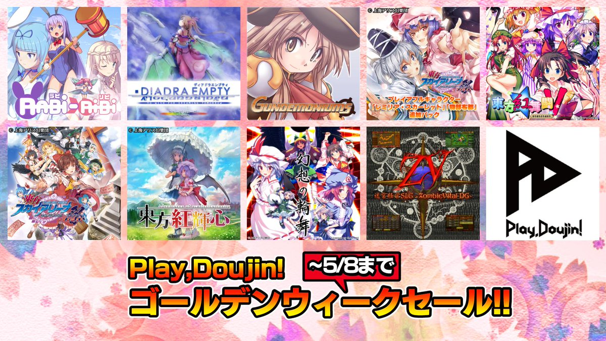 「Play,Doujin!ゴールデンウィークセール」