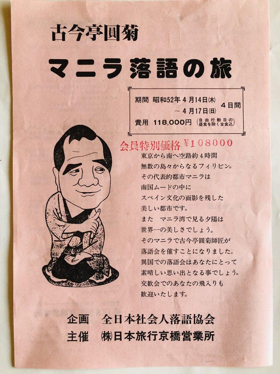 45年間の蒐集品の中から、昭和52年、全日本社会人落語協会企画、「マニラ落語の旅」「アメリカ・ハワイ笑いの旅に」の募集チラシが出てきました。私は、51年度は就職浪人でフリーターだったので、参加はしておりませんでしたが。?