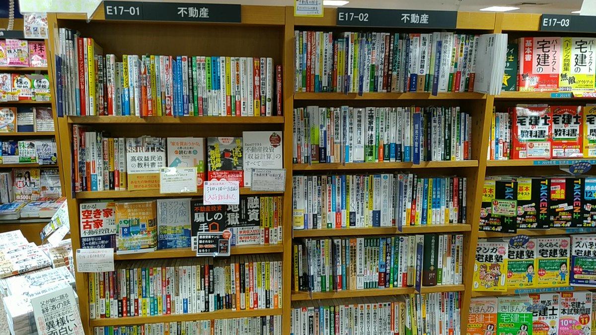 紀伊国屋書店の不動産投資&資格コーナー広いですねぇ