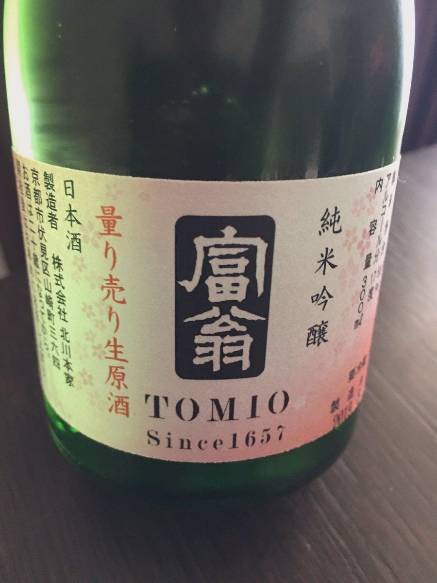先月、京都でお土産にしたお酒を?北川本家『富翁 純吟』伏見北川くん家の酒?富翁の酒の中ではすごい美味い❗️伏見のおきな屋で量り売りでしか買えないお酒北川くんとは就職活動中からの仲?頑張って欲しい…って偉そうだな大衆酒にならないで欲しい…