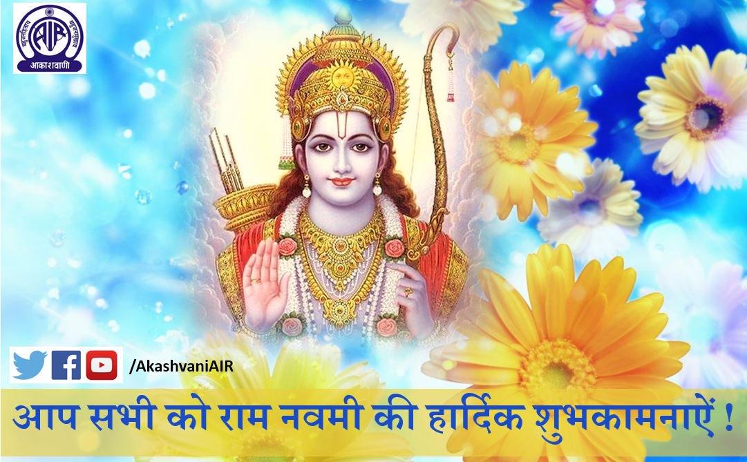 सभी देशवासियों को राम नवमी की हार्दिक शुभकामनाएं!  Greetings on the auspicious occasion of #RamNavami