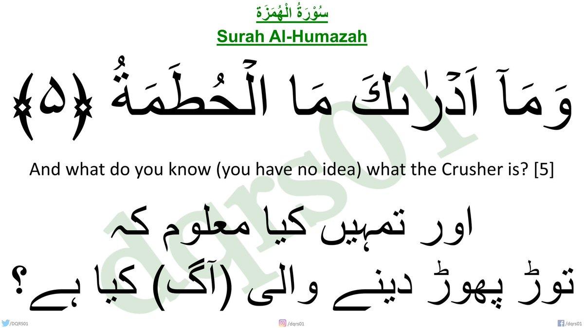 سُوْرَةُ الْهُمَزَة Surah Al-Humazah [Verse: 5/9] #dqrs01