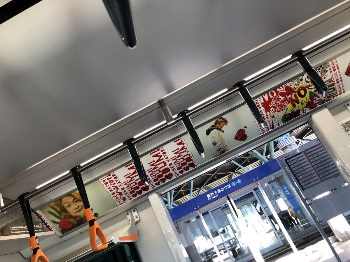 就職活動で東京へ行っている息子、終わって今から #BOUM3 慎吾ちゃん仕様のゆりかもめにも乗れてテンション⤴⤴ #香取慎吾日本初個展