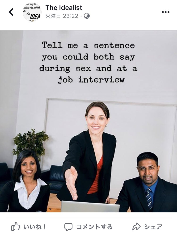 """「セックスと就職面接、どちらでも使える文を教えて下さい」このfacebookでのポストに連なるリプライの数々が、大喜利状態で面白い!詳しくは訳さないけど、""""come"""" """"position"""" """"pleasure""""なんかがダブルミーニングになってるのがポイントですね。""""satisfy""""や""""performance""""もよく使われてるなぁ。"""