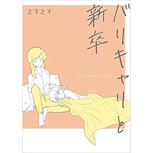 【特典・コミック】就職を機にレズビアンヘルスを辞めた森野だったが、就職先の指導係は、ヘルスのお得意様・新納だった…!?ちょっぴり切なくて、ときどきコメディな社会人百合ストーリー!えすえす『バリキャリと新卒』(KADOKAWA)がイラストカード特典付で発売!