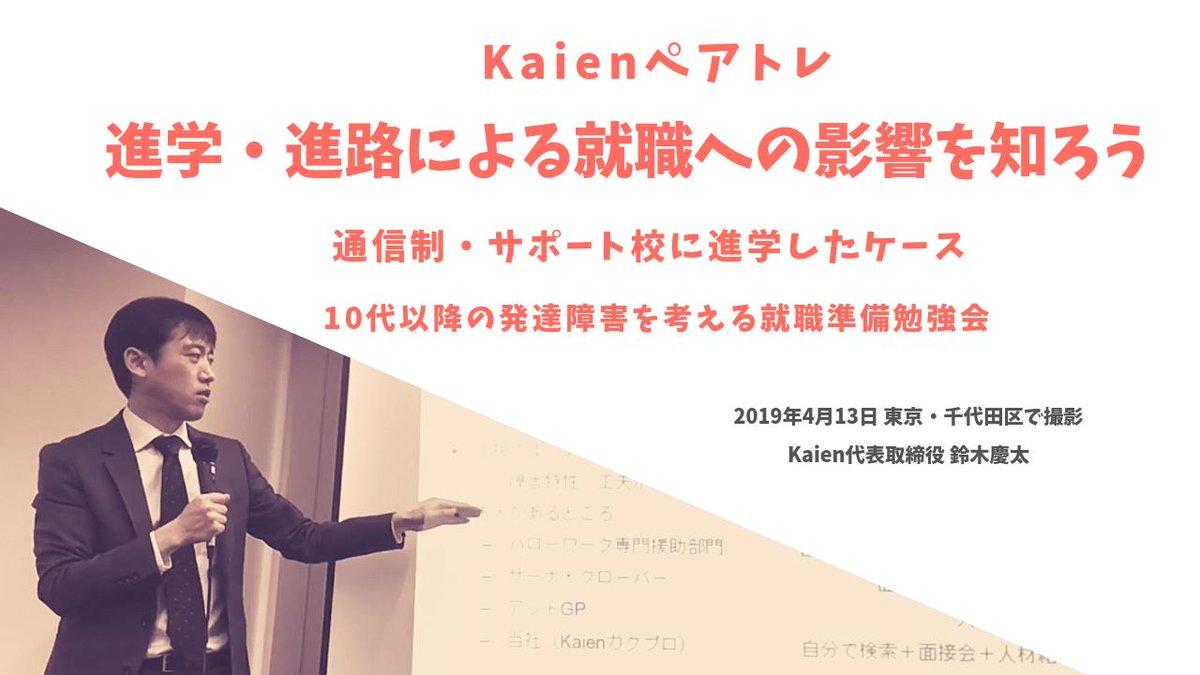 【YouTube動画】Kaienペアトレ 10代以降の発達障害を考える 就職準備勉強会 第4回『進学・進路による就職への影響を知ろう』より抜粋。~通信制・サポート校に進学したケース~