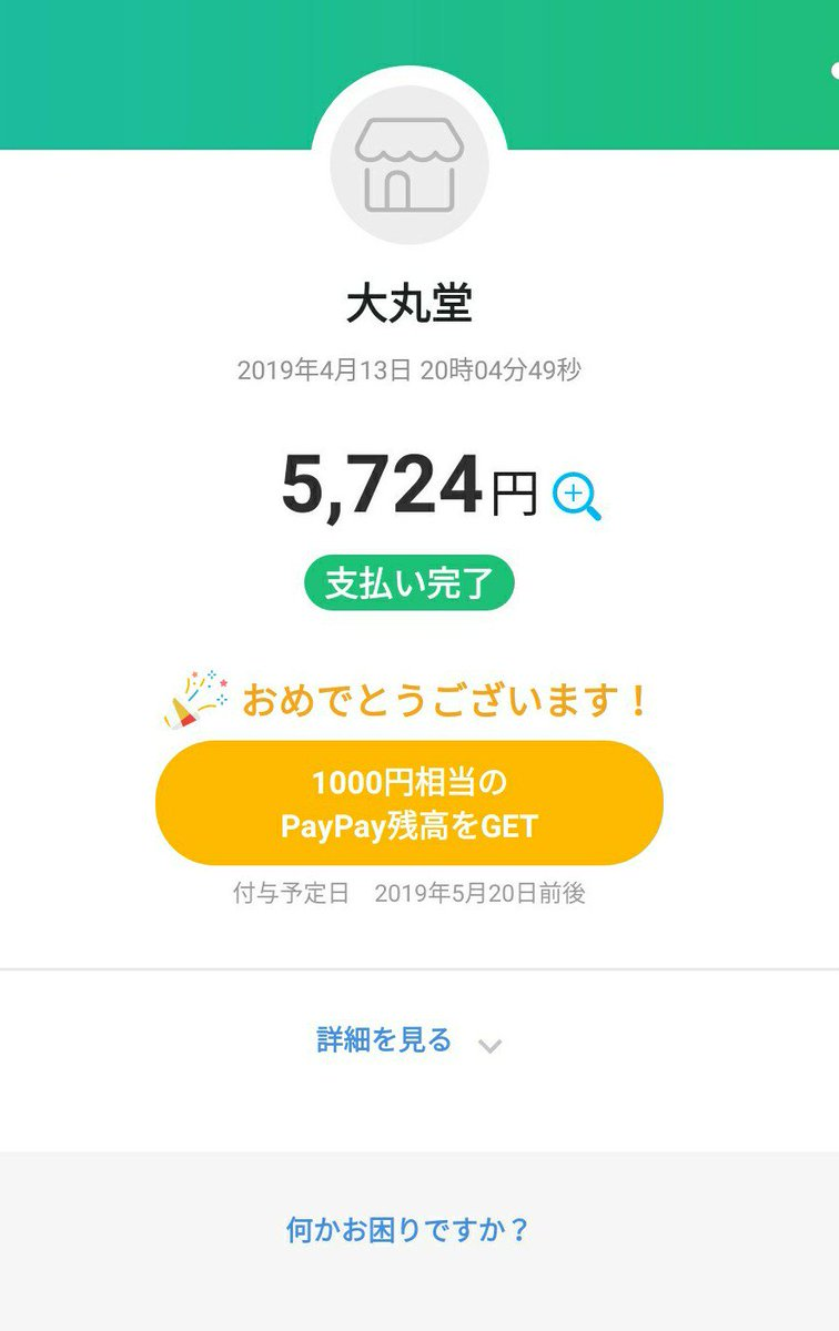 【PayPay】 - #paypay #ペイペイ<br>http://pic.twitter.com/gNjHCDBnNS