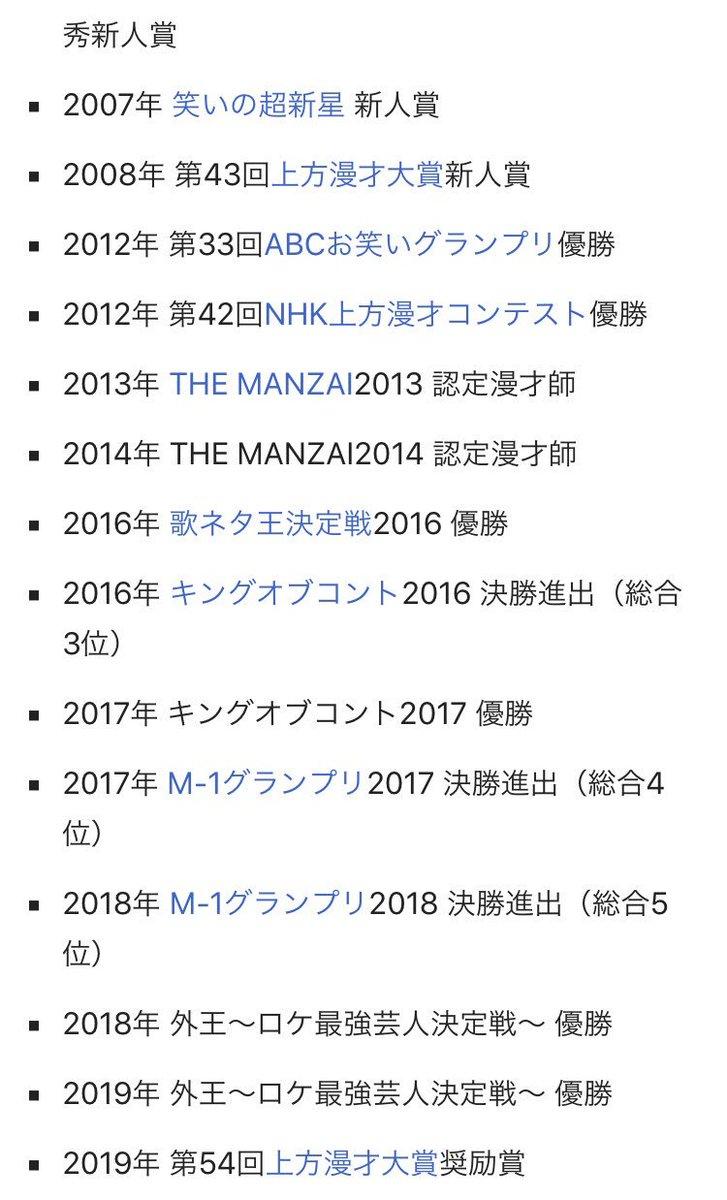 追加されましたね。スクロールしないと全部見れないほどになりました。#かまいたち #受賞歴 #ウィキペディア #Wikipedia #上方漫才大賞奨励賞
