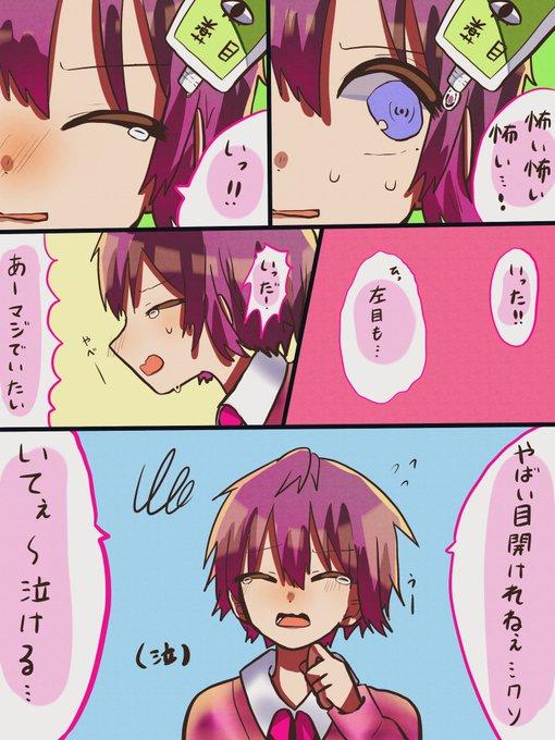 す と ぷり イラスト 漫画