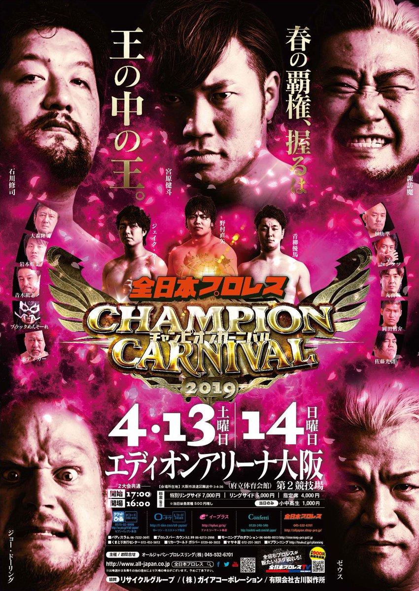 "AJPW: ""Champion Carnival 2019"" Días 7 y 8 Ishikawa a la cima 2"