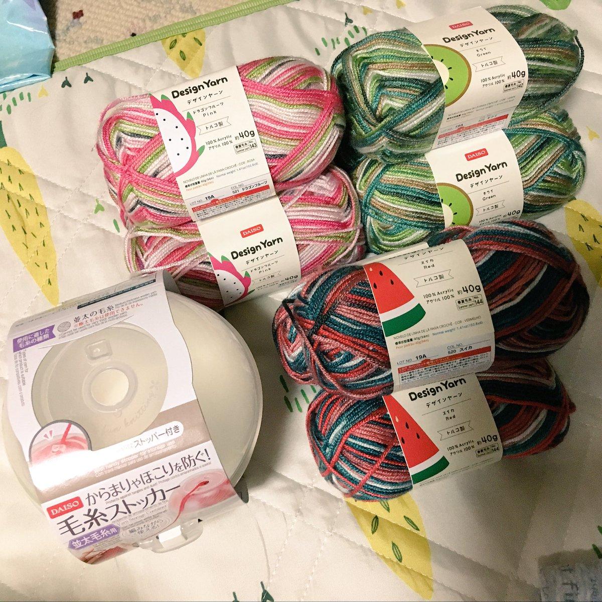 test ツイッターメディア - #ダイソー #デザインヤーン 見つけました!というか欲しくて探しに行きました😜3玉ずつ買ってみたよ。あと毛糸ストッカーなるものも気になって購入。今編んでるOpalは入らないけど、今度使ってみよう。 https://t.co/zpduIQSM1l