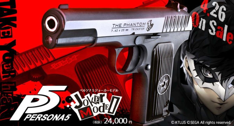 Rpg Site On Twitter An Official Persona 5 Airsoft Gun Is Being