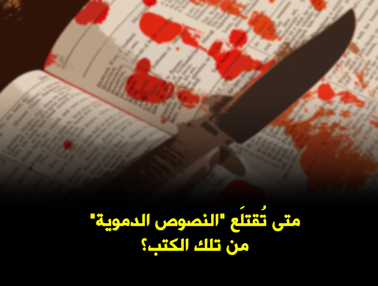 """تُقتلَع """"النصوص الدموية"""" الكتب؟ D4DNnumXkAE4R6a.png"""