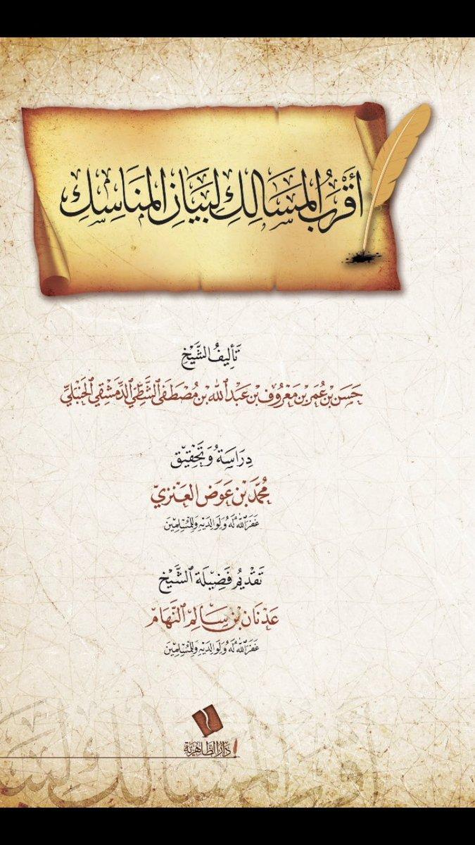 صدر بفضل الله..رسالة في الحج على المذهب الحنبلي. تأليف الشيخ حسن بن عمر الشطي الحنبلي.