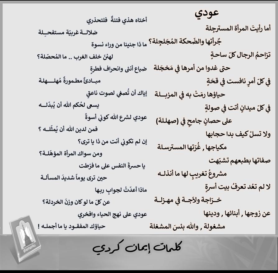 إيمان كردي V Twitter لعن الله الر ج ل ة م ن النساء صحيح الجامع