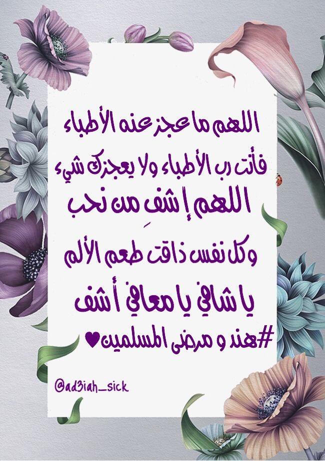 أشــفـه Hashtag On Twitter