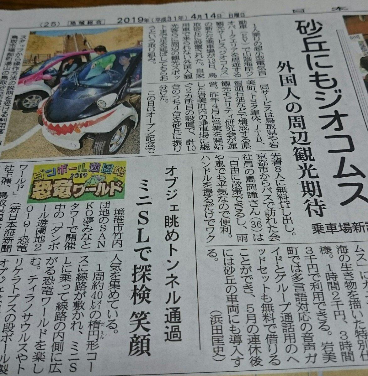 おはようございますf(^_^)今朝の地元紙❗ゲゲゲ☀鳥取市、タクシー業界人手不足❗深夜運行縮小~?八代亜紀さん、米子展PR!県内企業、今年の就職・採用活動「早い者勝ちで苦戦」❗ゲゲゲ☀鳥取砂丘にも、ジオコムスサービス1H-2千円、3H-3千円❗