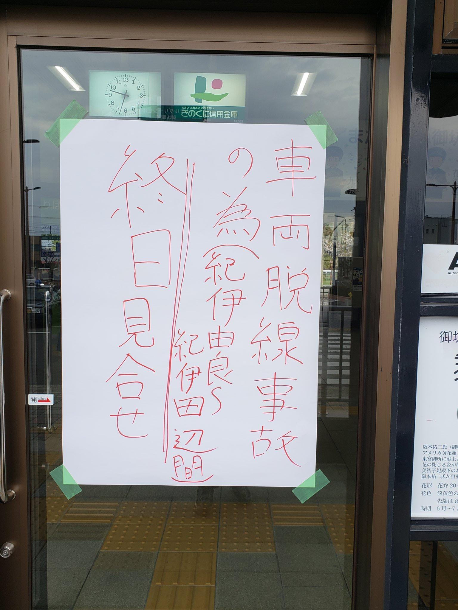 画像,御坊駅駅員さんに聞いたところ復旧までには相当の時間がかかり、本日は運休だそう和歌山方面に行く場合は今停車しているバスに乗車いただくかタクシーで紀伊由良駅まで行っ…