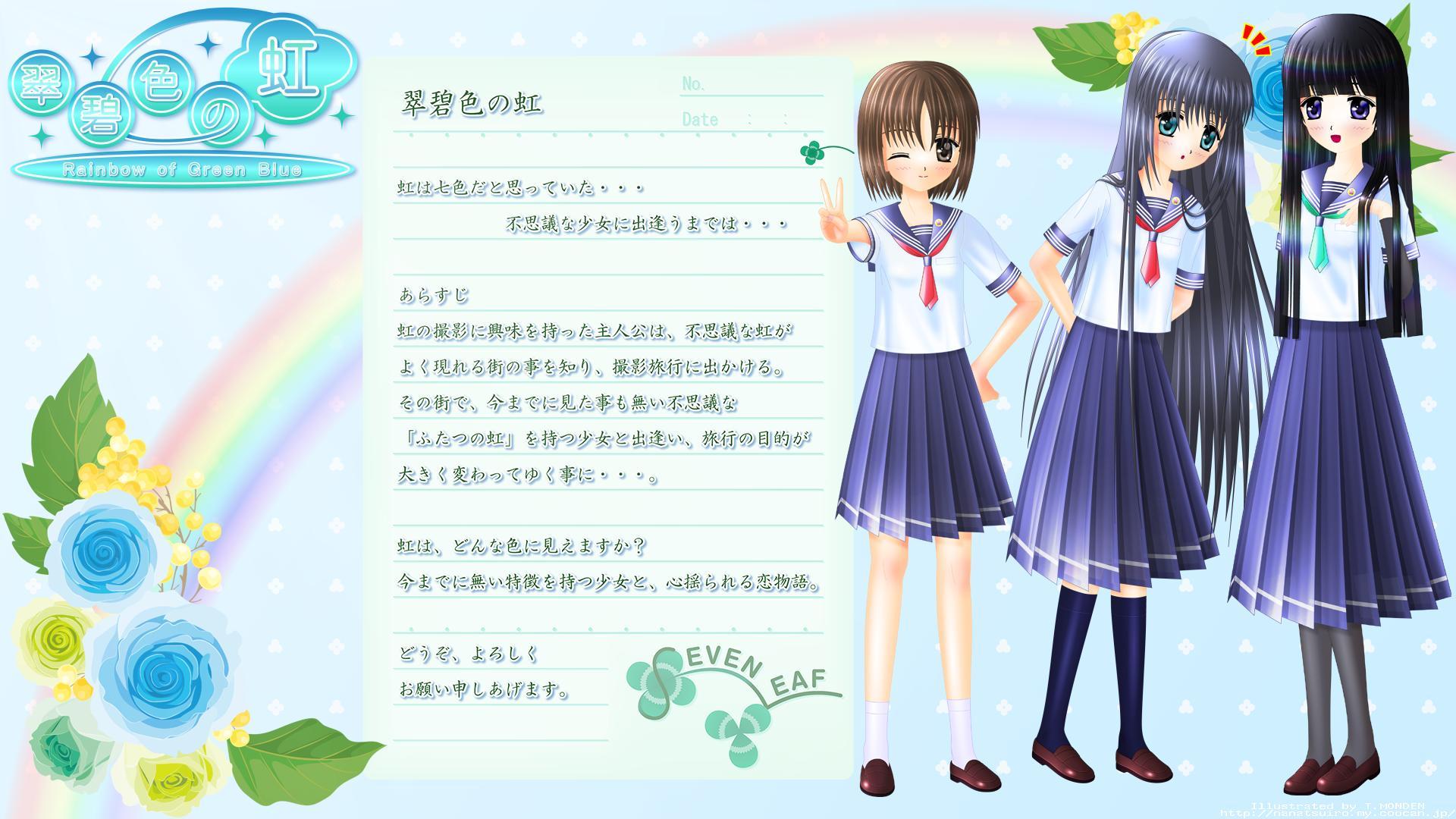 翠碧色の虹/ヒロイン3人と、あらすじ紹介