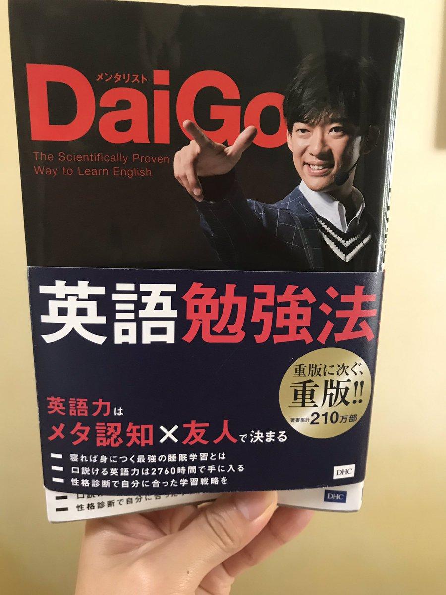 英語力アップさせたくて買った本 #メンタリストDaiGo  #英語勉強法