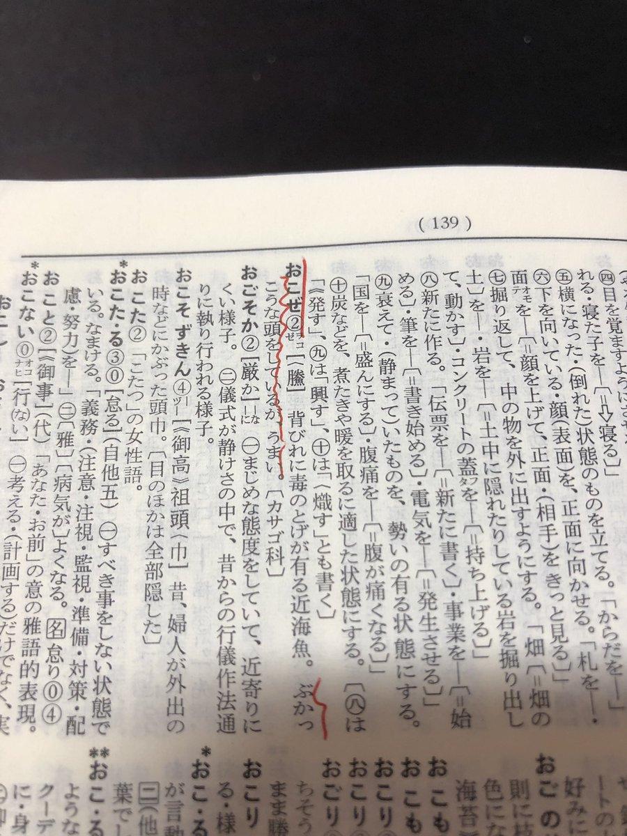 明解 面白い 辞典 新 国語