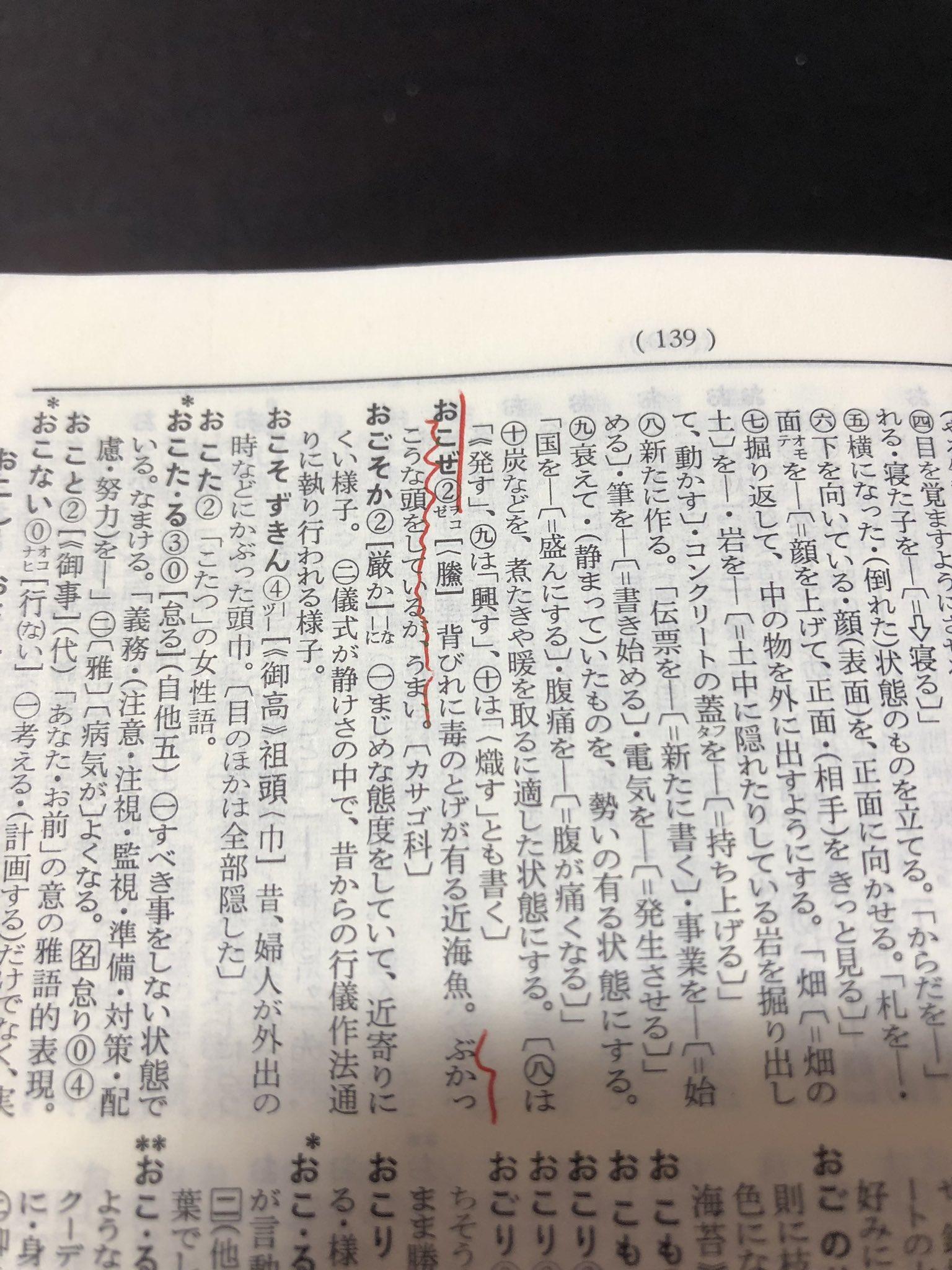 """辞典 面白い 新 明解 国語 日本で一番売れている辞書""""新解さん"""" 9年ぶり改訂で「忖度」の用例が変化していた!"""
