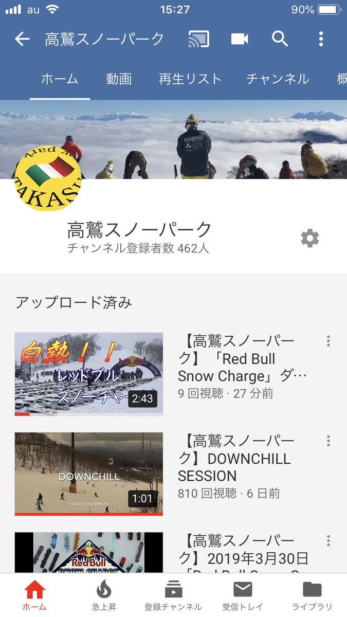YouTube 「高鷲スノーパーク」ch NEWムービーアップしましたー👍  https://youtu.be/OxlZyrYsU6s