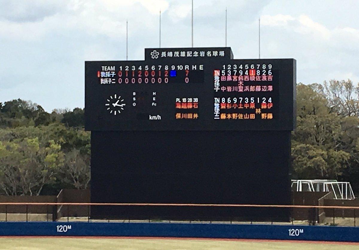 高校 野球 2ch 掲示板