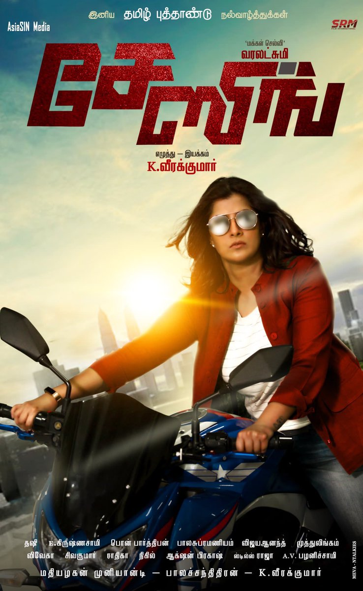Very happy 2 be a part in @varusarath starrer #Chasing movie Thanks to Director #Veerakumar Producer #Balachandran DOP @krishnasamy_e Music #Dhasi @YAMUNA7102 #actorjerrold #ActorSwissRaghu @MachendranRamya @jaya_stylist @Aadhi86200835 @onlynikil #இனியதமிழ்புத்தாண்டுவாழ்த்துக்கள்