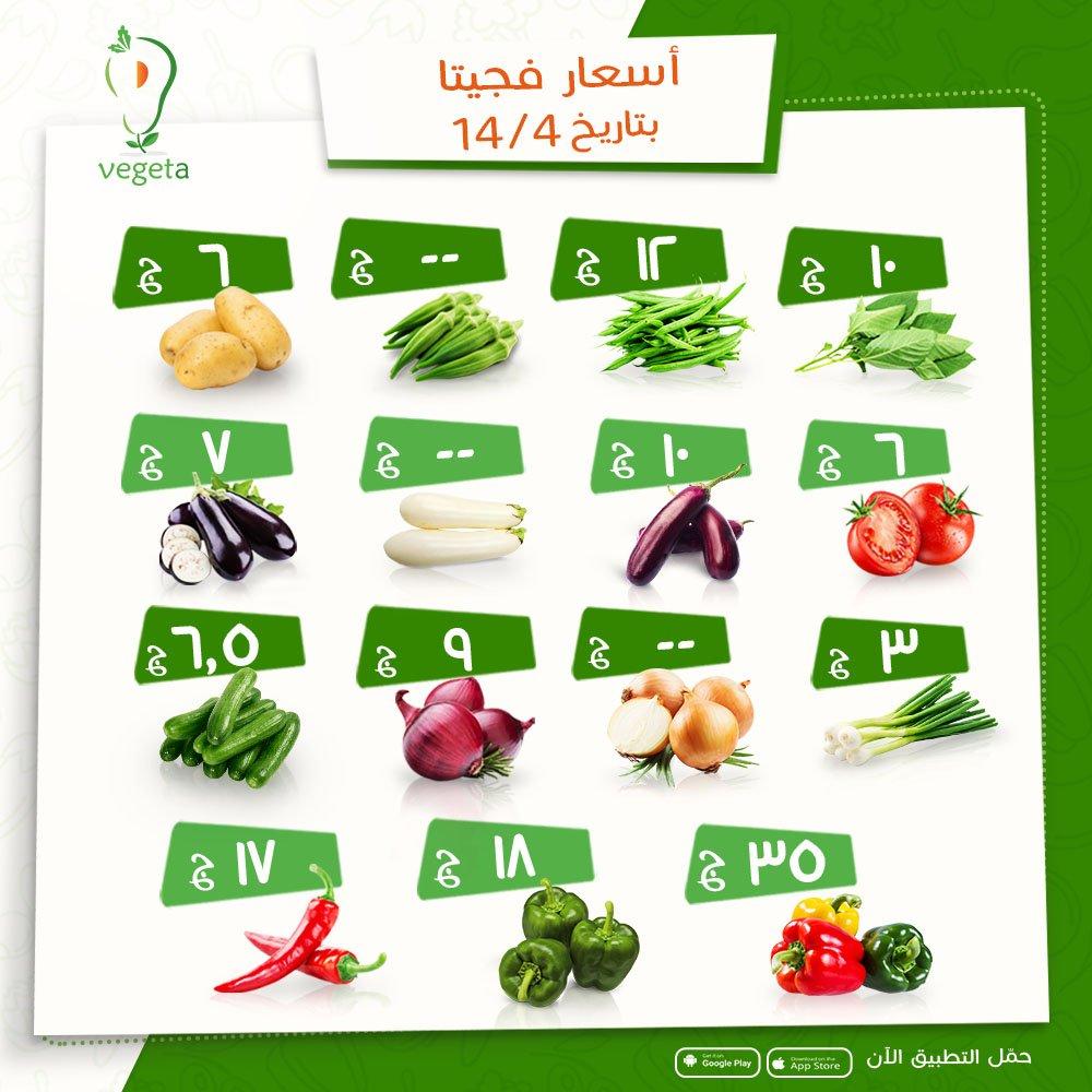 Vegeta | تطبيق فجيتا (@vegetafresh) | Twitter