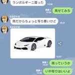 友達がランボルギーニを買った?送ってもらった車の写真が予想外だったw