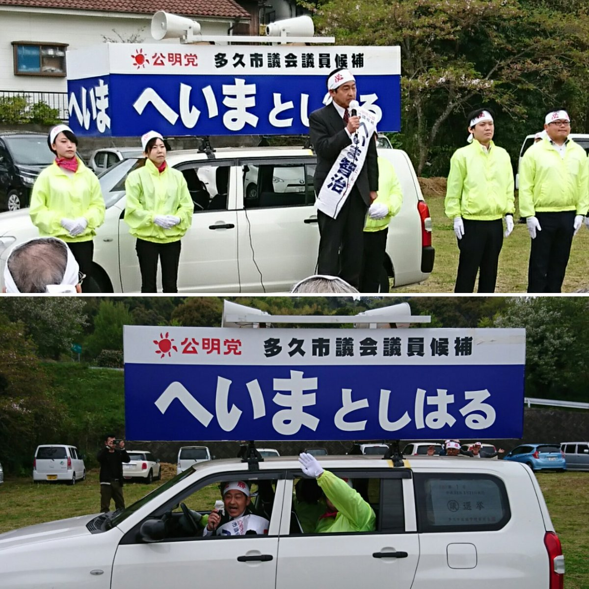 4月14日市議会議員選挙告示日☆<br /><br /><br /> 『へいま』候補は、水道料金の値下げを実現。ふれあいタクシーの運行で交通弱者対策に尽力しました。