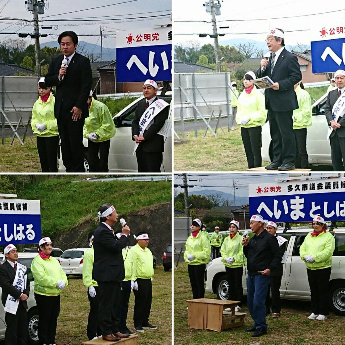 4月14日市議会議員選挙告示日☆ 多久市議選出陣式では、自民党の福岡たかまろ参議院議員も駆け付けて下さり、激励の言葉を頂きました。