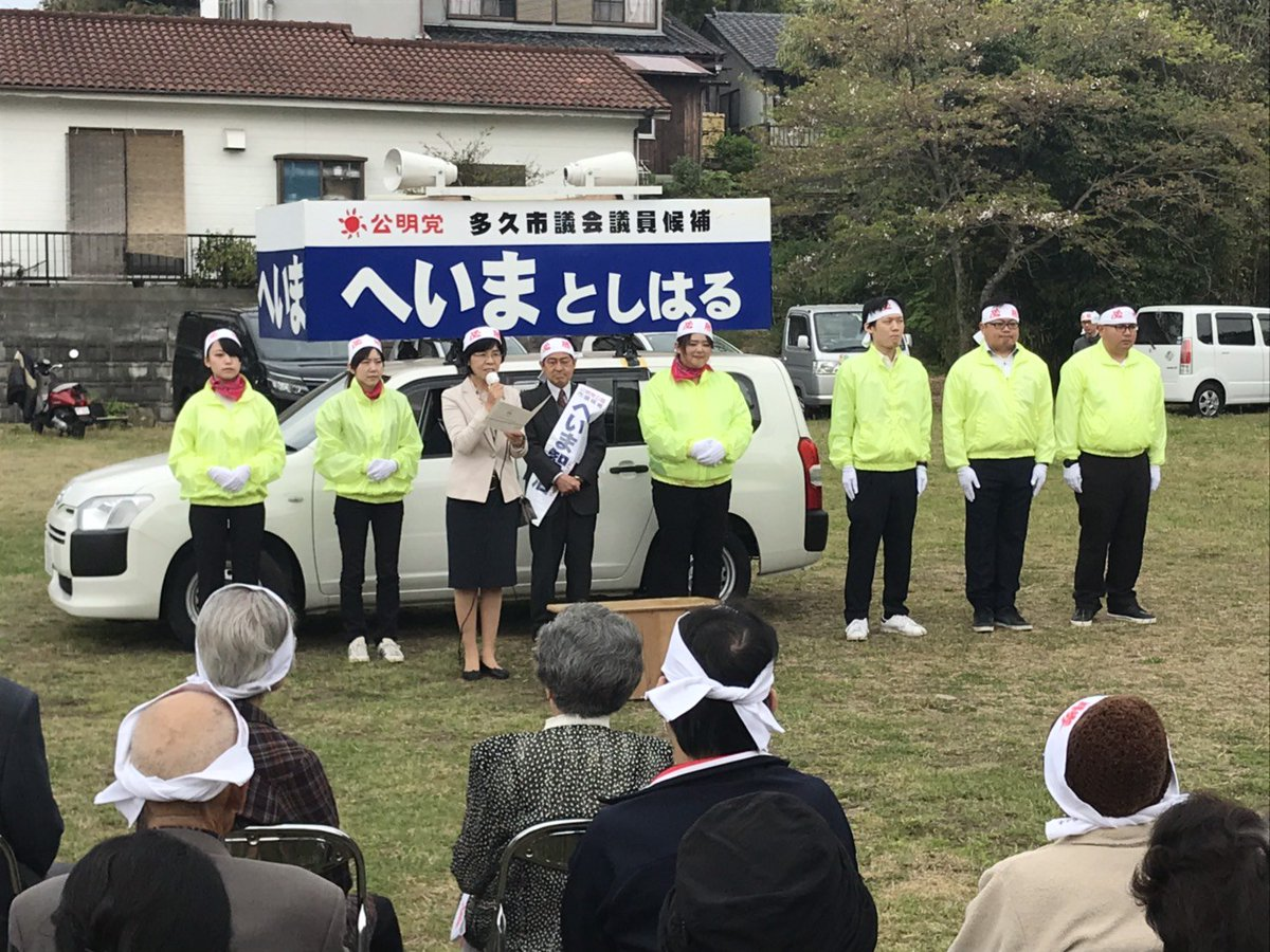 4月14日市議会議員選挙告示日☆ 多久市議選出陣式で、私は山口那津男代表のメッセージ拝読しました。