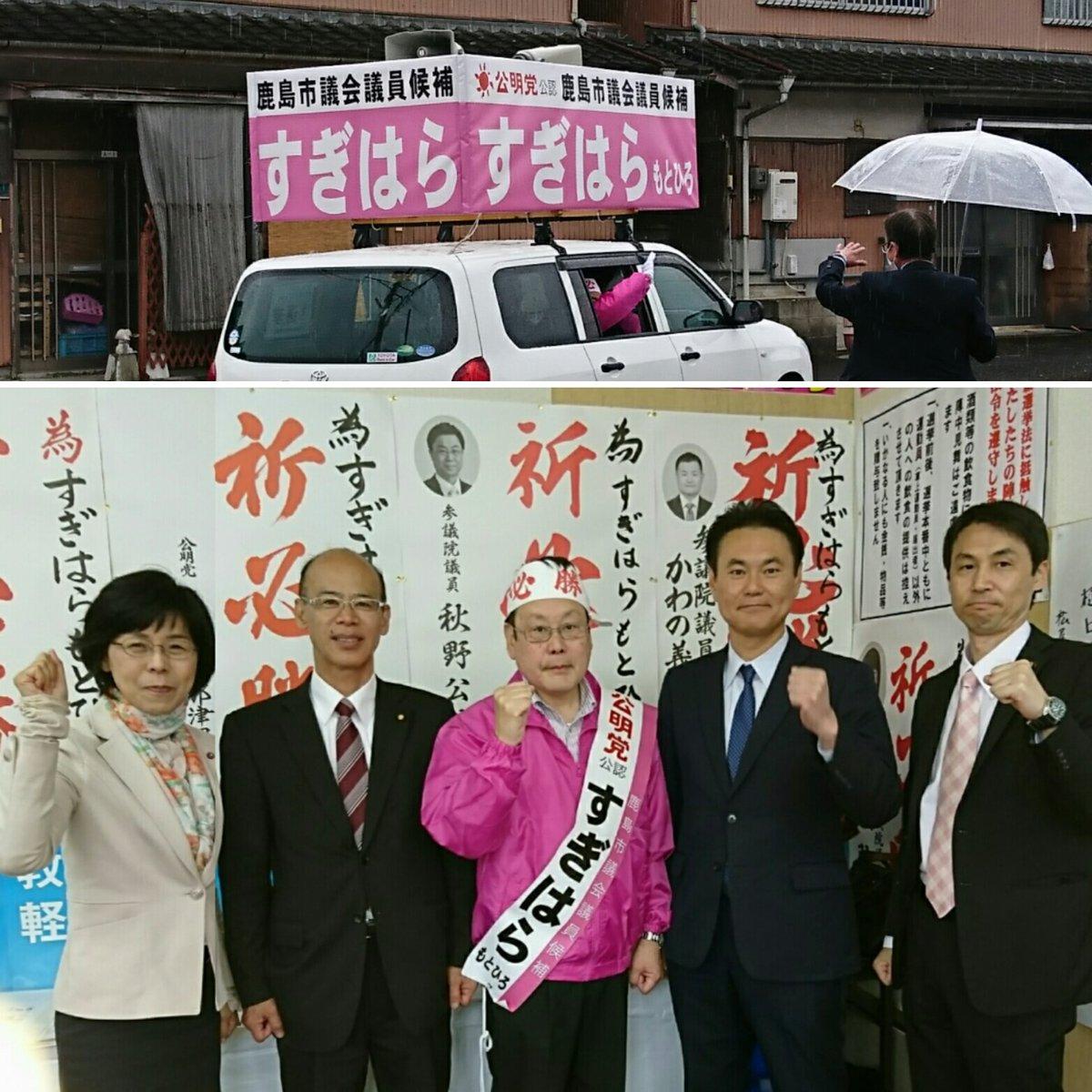多久市から、伊万里市と鹿島市へ☆鹿島市では、佐賀県本部議員と『すぎはら』候補とガッツポーズ✊完勝へ全力投球!!
