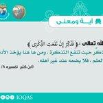 Image for the Tweet beginning: قال الله تعالى :{ فَذَكِّرْ