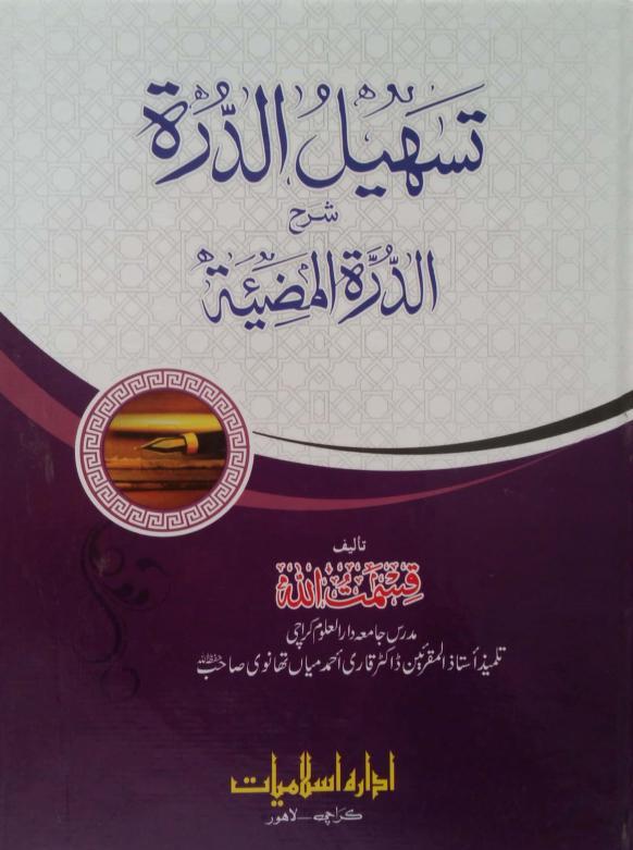 Image result for TASHEEL AL DURRAH SHARAH AL DURRAH AL MUDIAH BY SHYAKH QARI QISMATULLAH