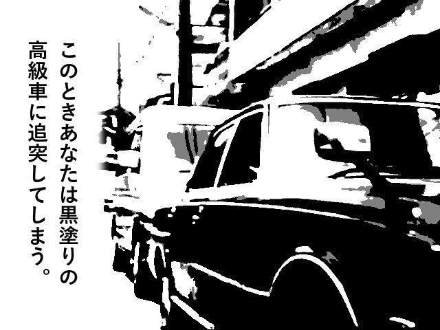 黒塗りの高級車に追突してしまうbotさんの投稿画像