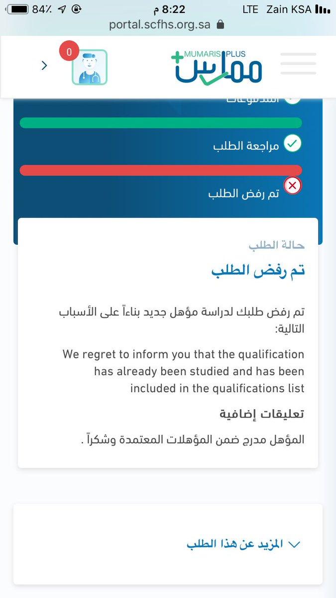 هيئة التخصصات الصحية A Twitter عزيزي خالد يمكنك التقدم على خدمة التصنيف المهني من خلال حسابك في ممارس بلس سعدنا بتواصلك A F